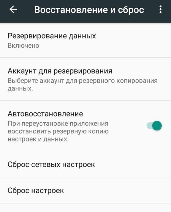 Создание резервной копии на Андроид