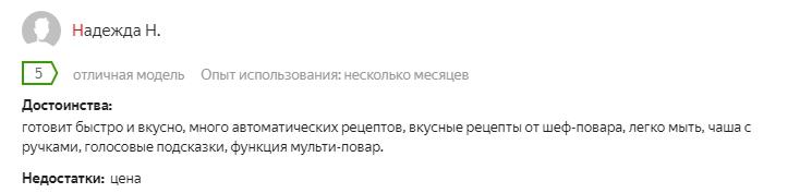 Отзывы о Борк u800