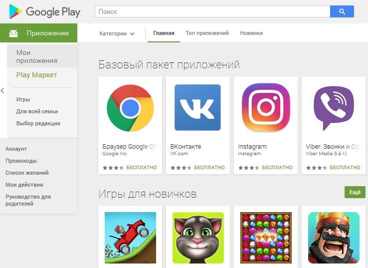 Google Play на планшете