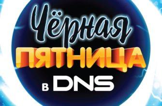 Черная пятница в DNS! Дают неплохие скидки на смартфоны