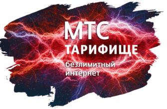 Месяц бесплатной связи на тарифе «Тарифище» с безлимитным интернетом