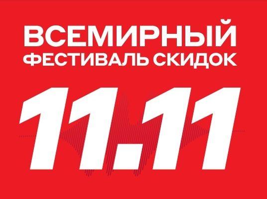 11.11 в М.Видео