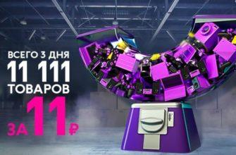 11 111 товаров за 11 рублей! Акция в Связном 11.11