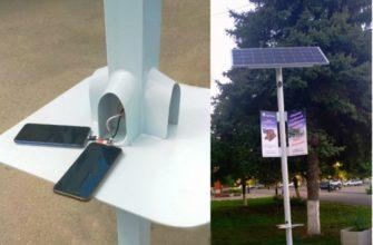Заряди смартфон от умного фонаря прямо на улице!
