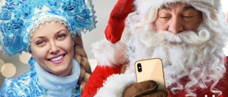 Бесплатное поздравление от Деда Мороза и Снегурочки по телефону — акция в МТС