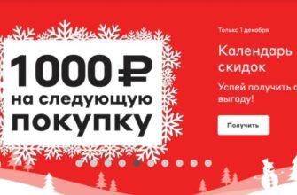 Календарь скидок в М.Видео — скидка 1000 рублей на следующую покупку