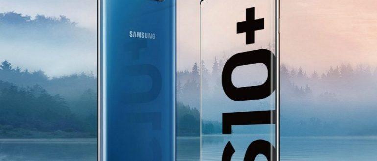 На Samsung S10+ с 1 Тбайт памяти резко упала цена
