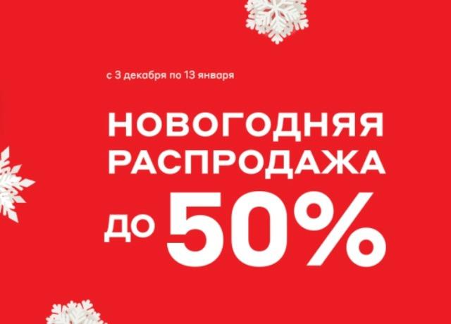 Условия акции «Новогодняя распродажа»