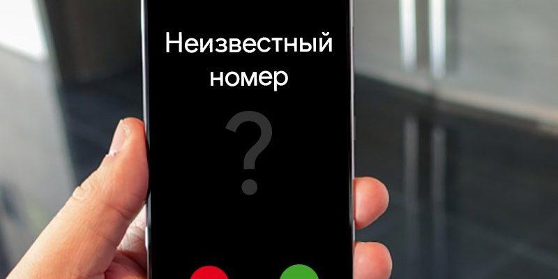 Почему нельзя перезванивать на пропущенные вызовы с незнакомых номеров