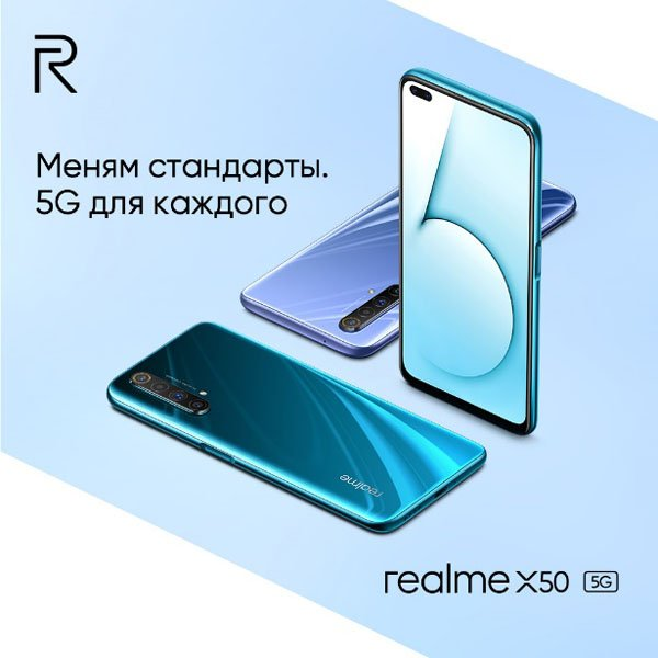 Характеристики Realme X50 5G Youth Flagship