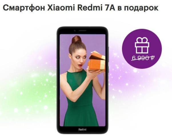 Характеристики подарочного Xiaomi Redmi 7А