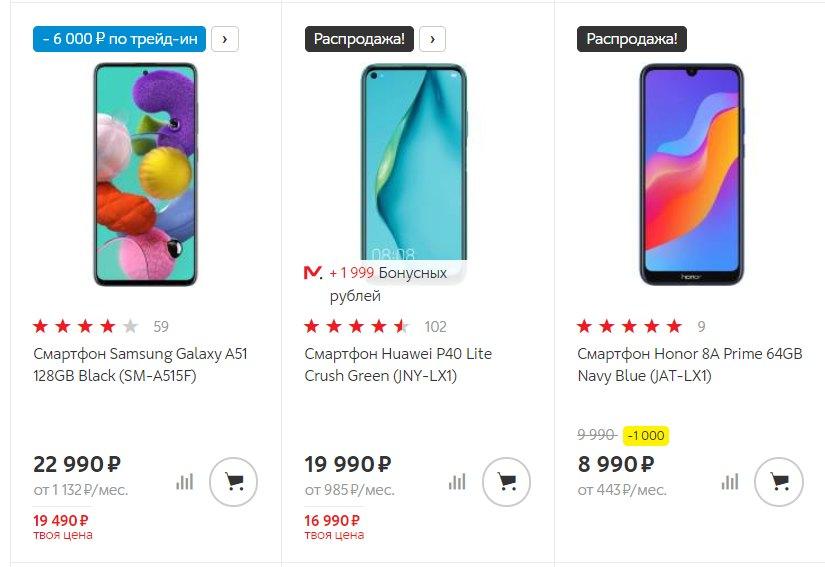 Большая школьная распродажа в Мвидео смартфоны