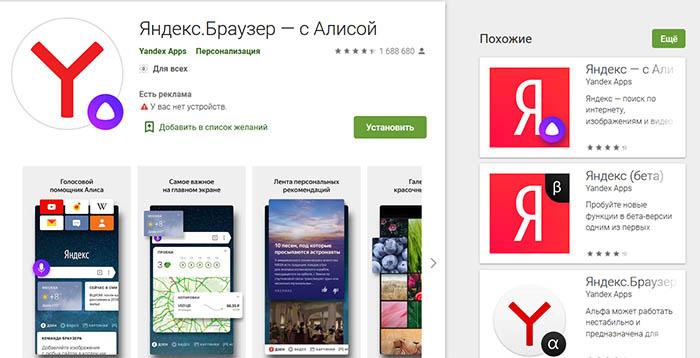 Яндекс.Браузер для мобильных устройств