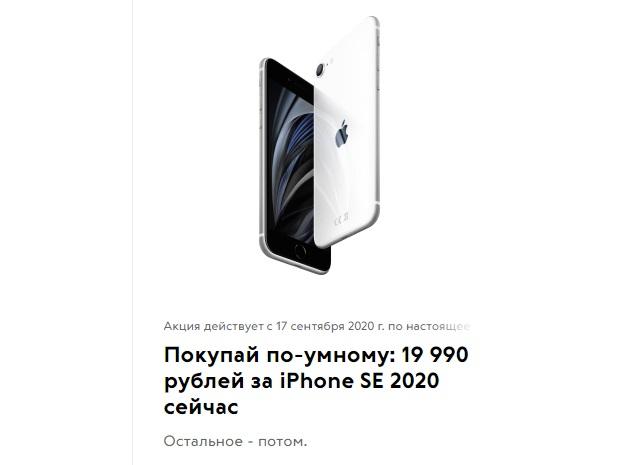 Акция в Связном на iPhone SE 2020