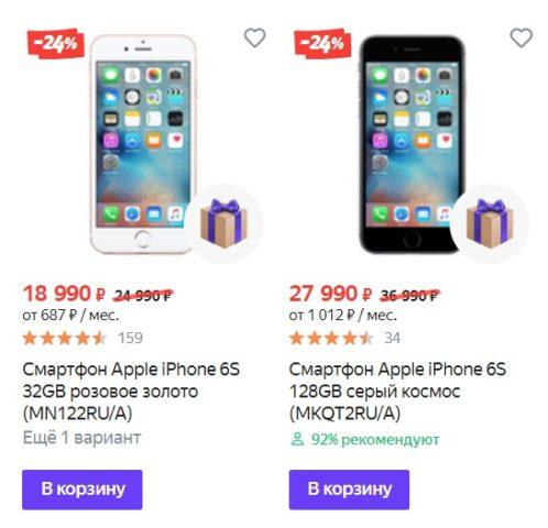 Скидку в 24% дают на iPhone 6S