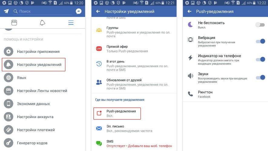 Удаление оповещений в соц.сетях и мессенджерах на Андроид