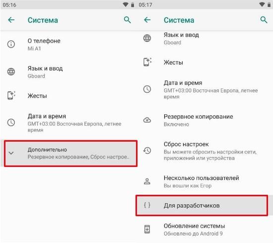 Режим разработчика в Android