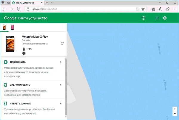 Как найти телефон по геолокации Android бесплатно