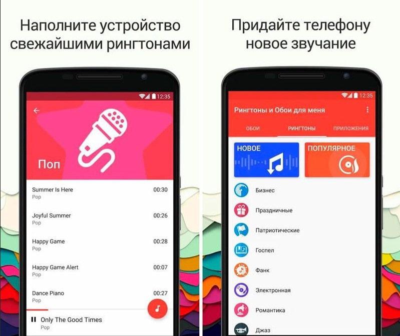 Как поставить мелодию на звонок на андроид