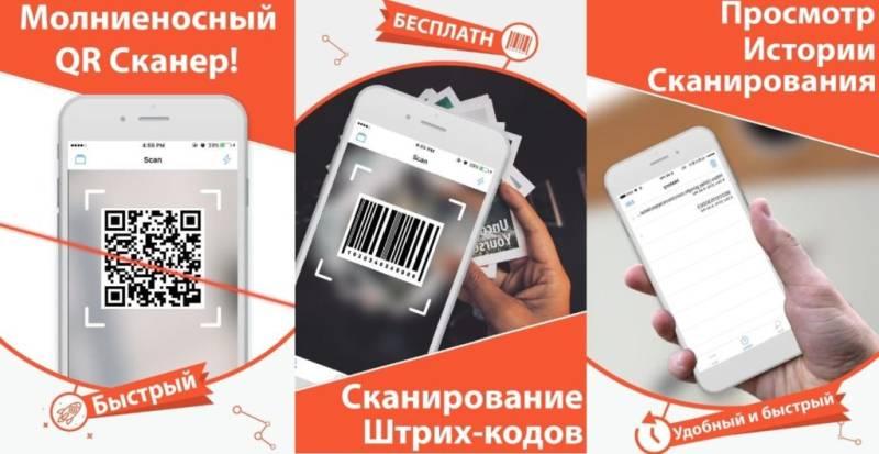 Молния QR-сканер для смартфона