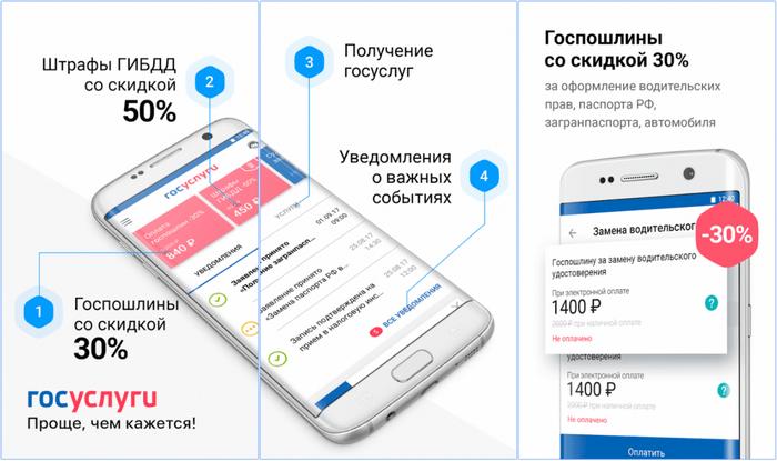 Как установить приложение Госуслуги на Андроид