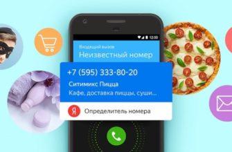 Как включить определитель номера Яндекс на смартфоне Android