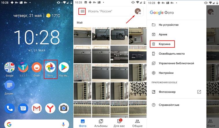 Как восстановить удаленные фотографии на андроиде