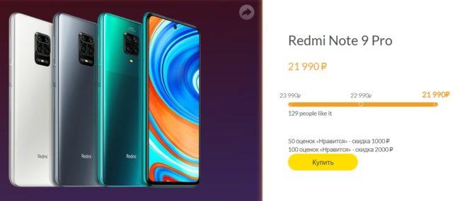 Скидка на Redmi Note 9 Pro
