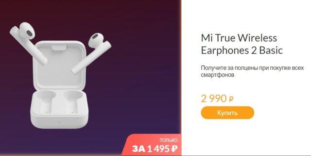 Скидка на беспроводные наушники Mi True Wireless Earphones 2 Basic