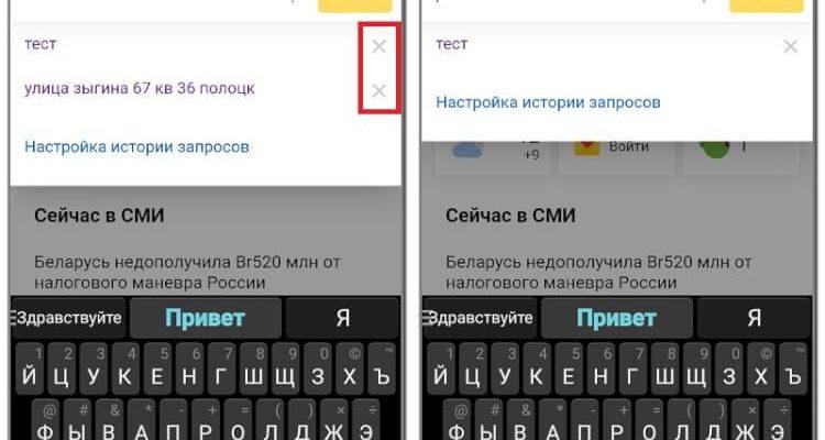 Удаление истории в Яндексе на андроиде