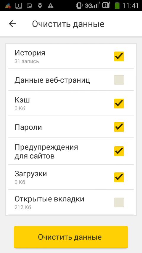 Настройки браузера Яндекс