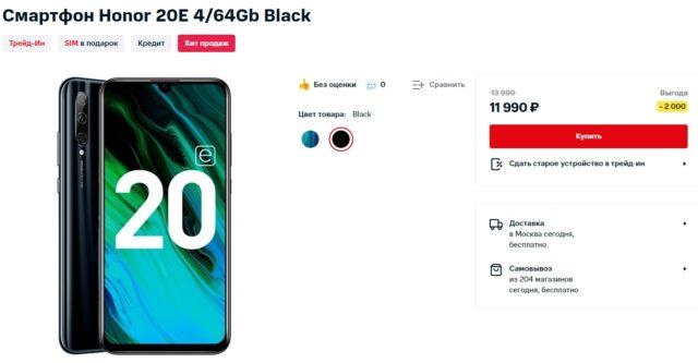 Цена Honor 20E в МТС/информация с сайта shop.mts.ru