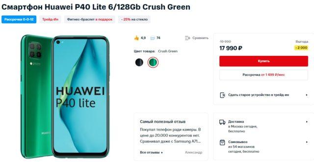 Цена Huawei P40 Lite в МТС/информация с сайта shop.mts.ru