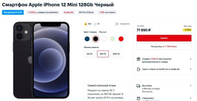 Цена iPhone 12 Mini 128Gb/Информация с сайта shop.mts.ru