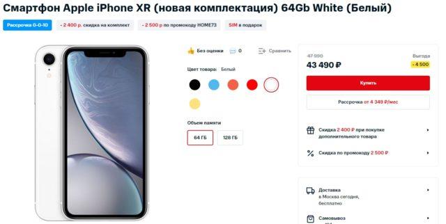 Цена iPhone XR 64Gb/Информация с сайта shop.mts.ru