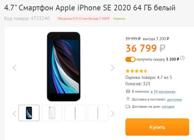 Стоимость iPhone SE 2020 на сайте DNC/информация с сайта www.dns-shop.ru