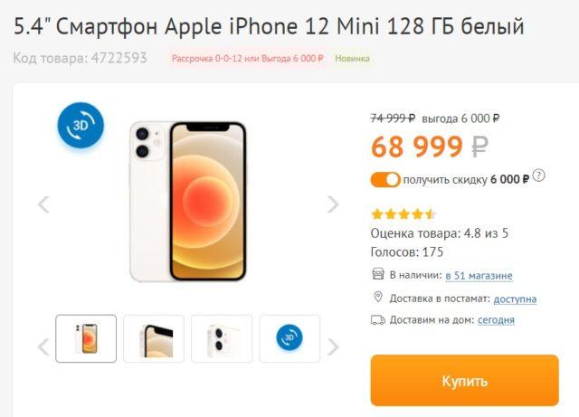 Стоимость iPhone 12 Mini на сайте DNS/информация с сайта www.dns-shop.ru