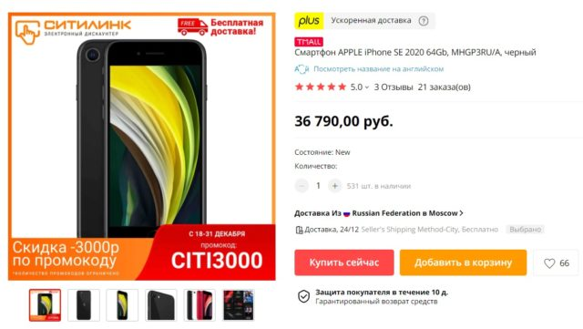 Информация с сайта citilink.aliexpress.ru