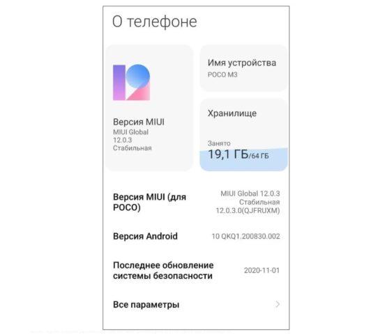 Информация об ОС/снимок экрана с телефона Xiaomi Poco M3