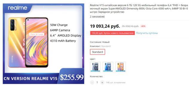 Стоимость Realme V15