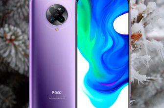 Характеристики Xiaomi Poco F2 Pro