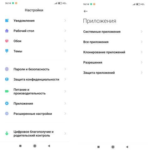 Как заблокировать приложения на смартфоне Xiaomi