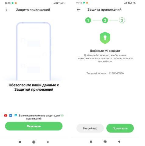 Настройка защиты приложений на смартфоне Сяоми