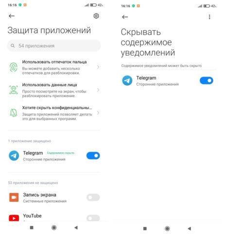 Установка пароля на приложение в смартфоне Сяоми