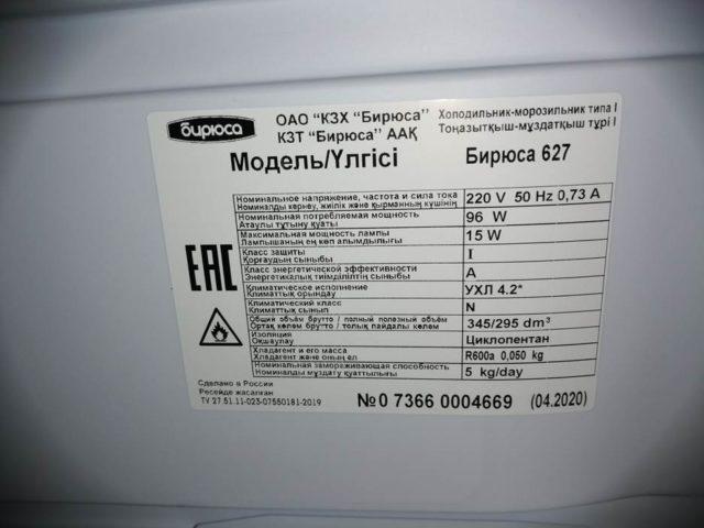 Характеристики можно прочитать на наклейке, размещенной на корпусе прибора