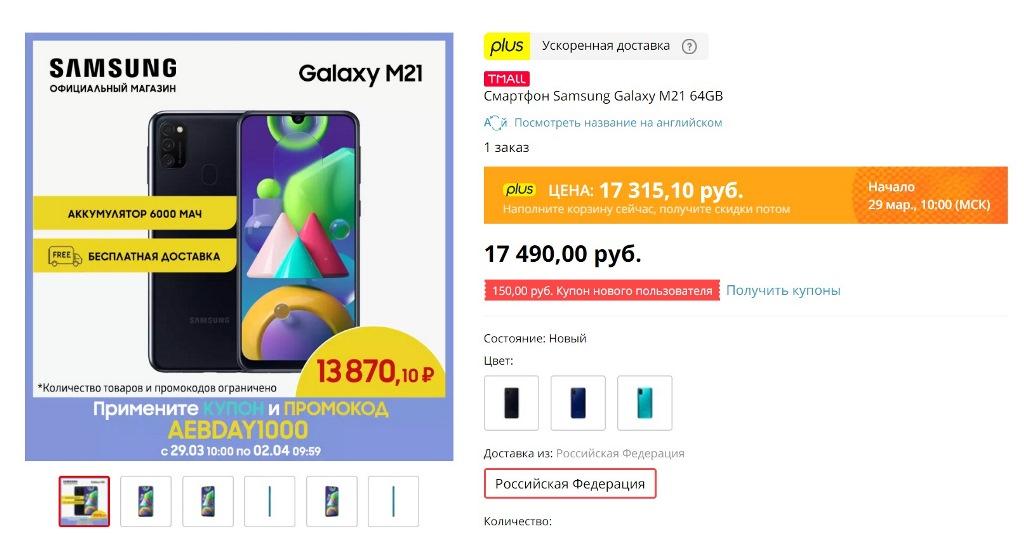 Скидка на Samsung Galaxy M21
