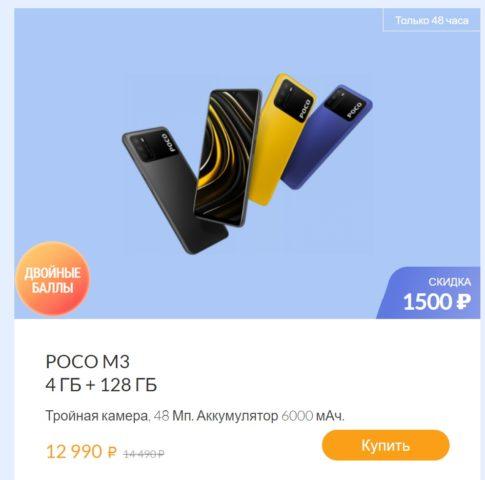 Каждому россиянину по Xiaomi: весенняя распродажа и урезанные цены на смартфоны Redmi и Poco