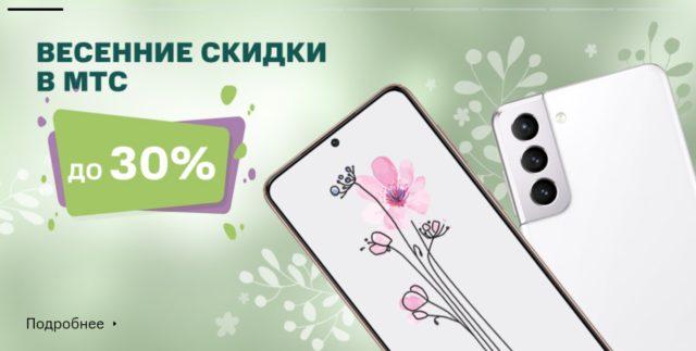 МТС радует весенними скидками: смартфоны подешевели на 30%