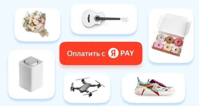 Яндекс запустил платежный сервис Yandex Pay для онлайн оплаты