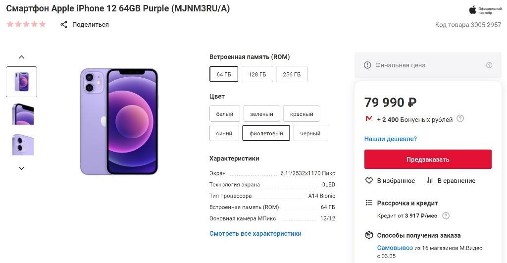 Предзаказ фиолетового iPhone